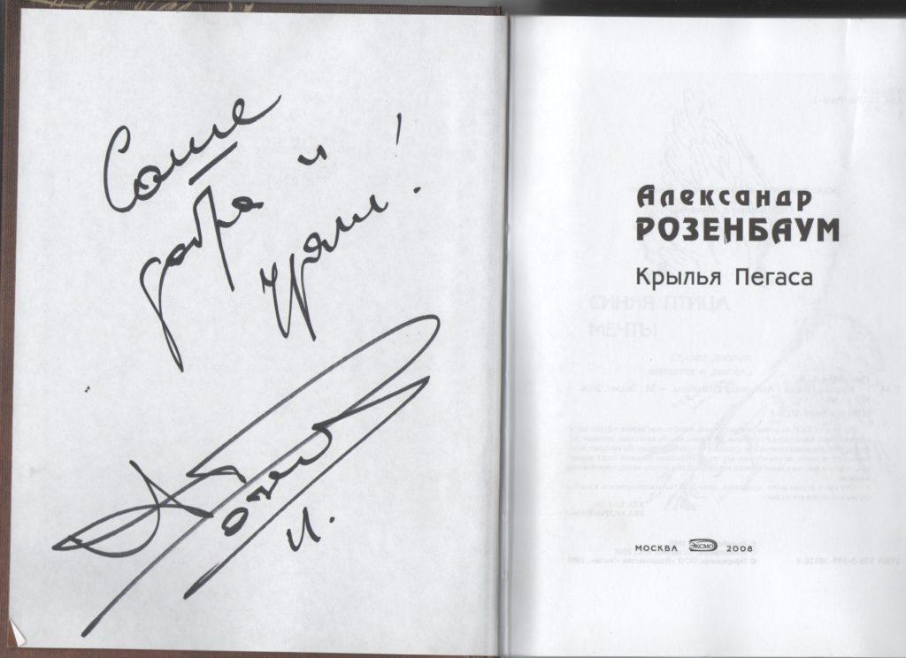 Крылья Пега. Александр Розенбаум