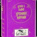 Хроники Нарнии. поэт Александр Меркушев