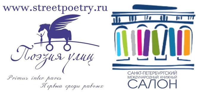 Поэзия улиц. поэт Александр Меркушев
