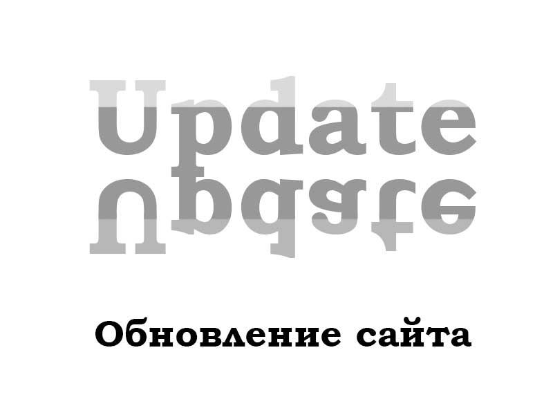 Обновление сайта. поэт Александр Меркушев