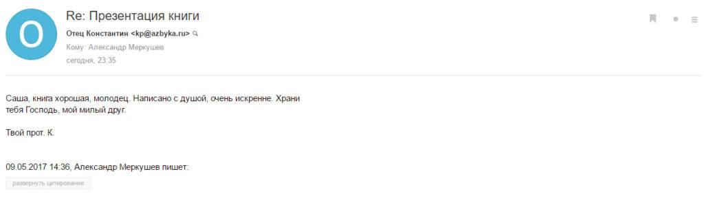 Отзыв ан книгу Рассказы. Священник Константин Пархоменко