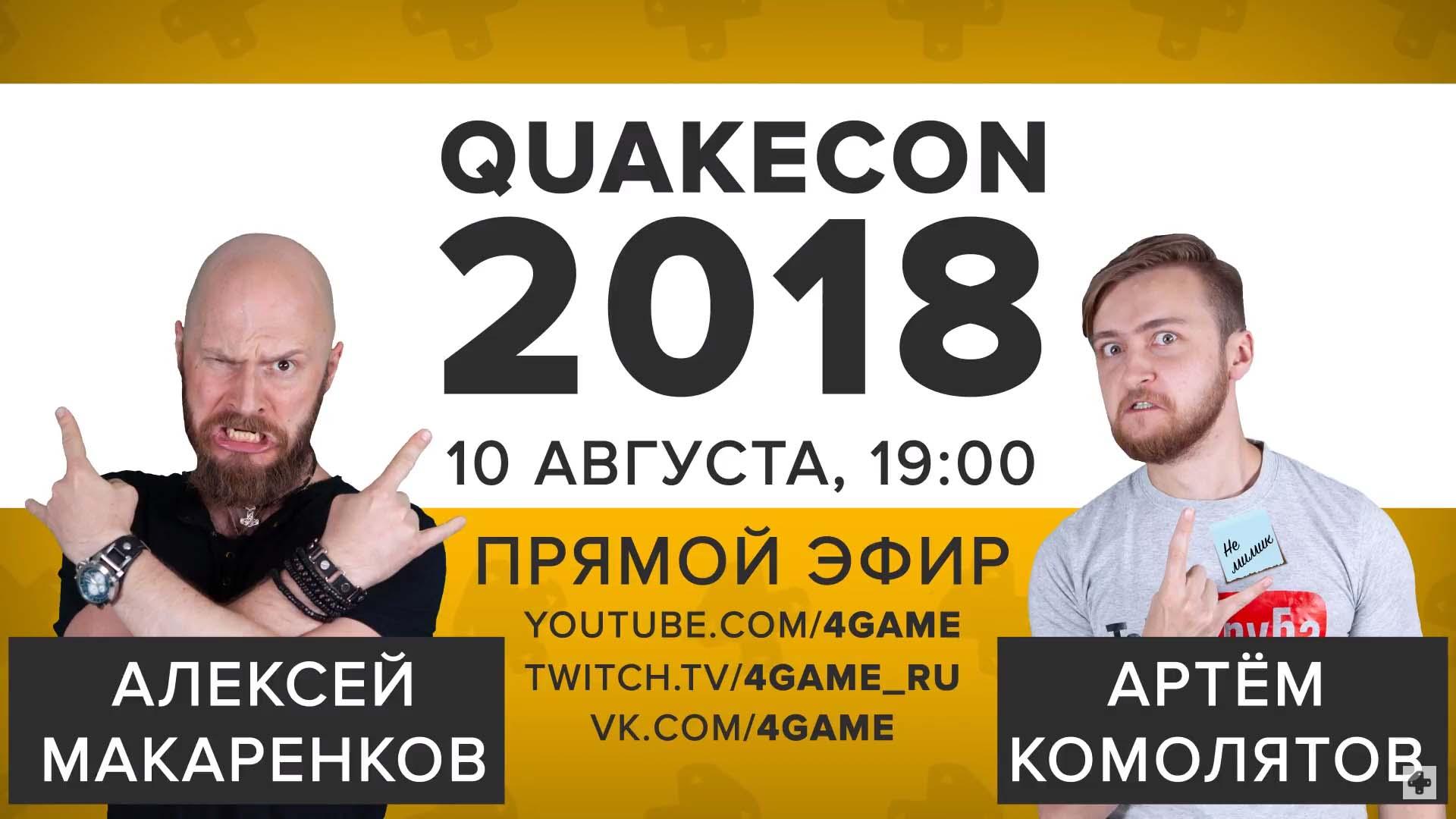 Quakecon Фогеймер Александр Меркушев. Алексей Макареенков
