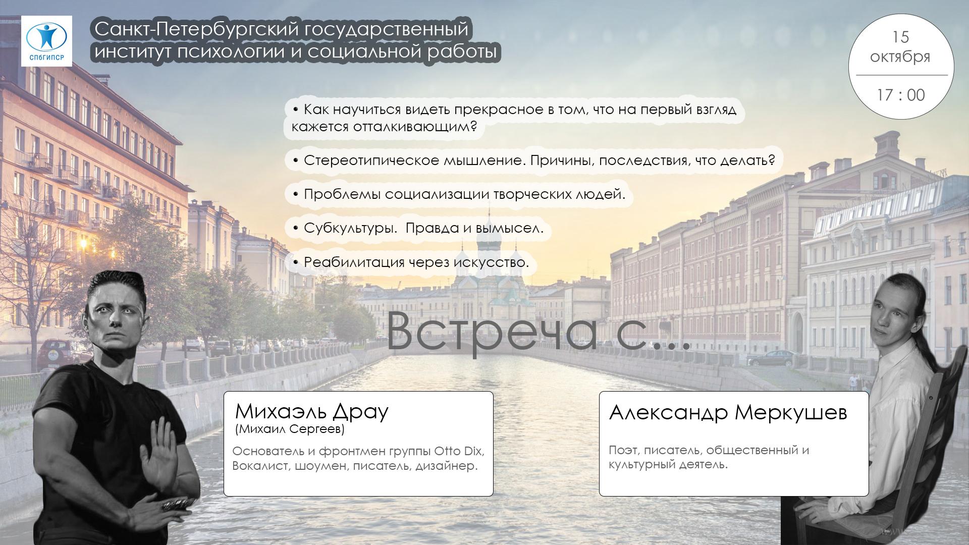 Михаэль Драу и поэт Александр Меркушев