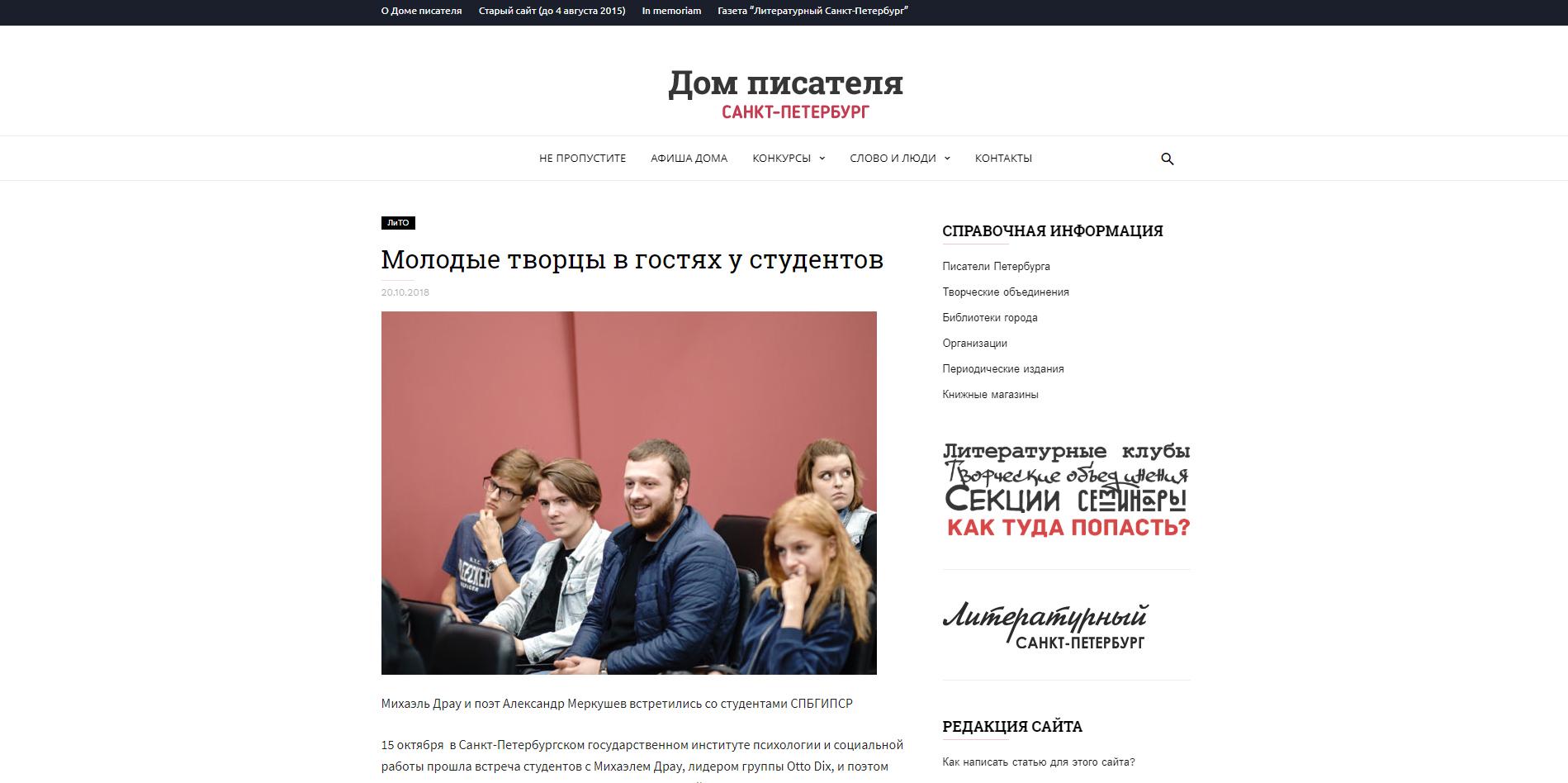 Отзыв на сайте Дома Писателя. поэт Александр Меркушев
